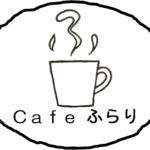 Cafeふらり