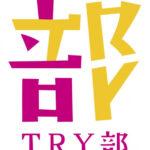 フリースクール「昼TRY部」【滋賀校】