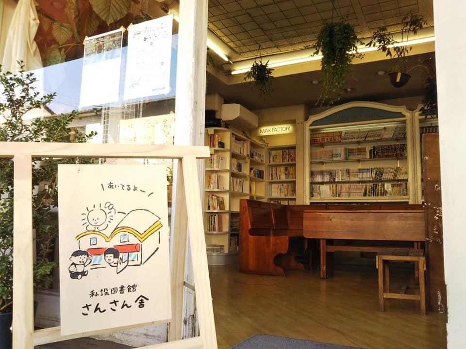 私設図書館「さんさん舎」