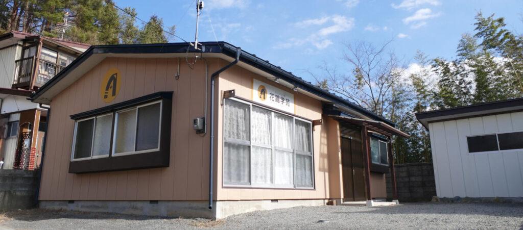 フリースクール花鶏学苑