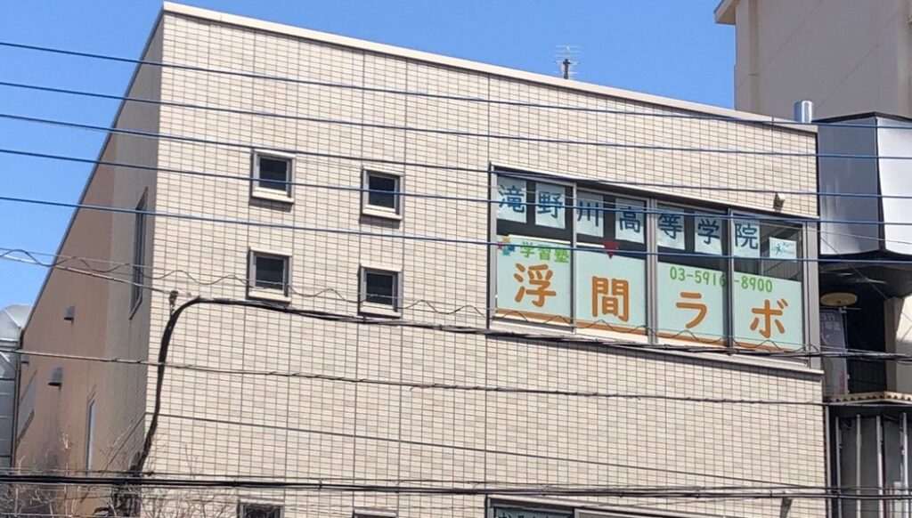 滝野川高等学院/浮間ラボ