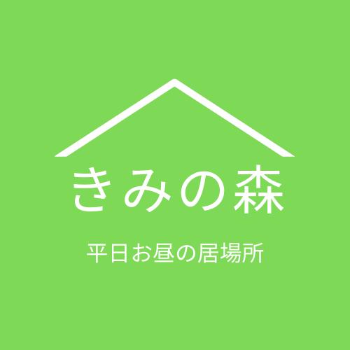 きみの森ロゴ新